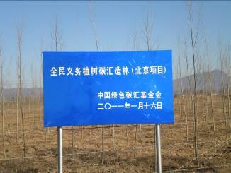 p44义务植树碳汇造林基地.JPG